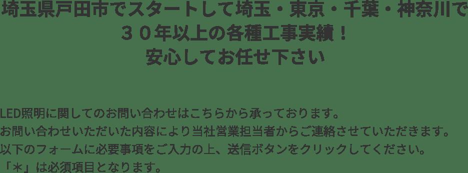 埼玉県戸田市でスタートして埼玉・東京・千葉・神奈川で30年以上の各種工事実績!